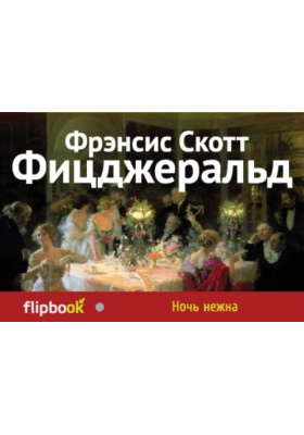 Ночь нежна = Tender is the Night : Роман