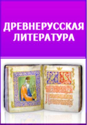 Словарь: издание памятников древнерусской письменности