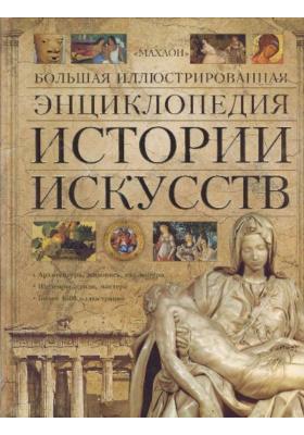 Большая иллюстрированная энциклопедия истории искусств = L'ARTE NELLA STORIA DELL'UOMO