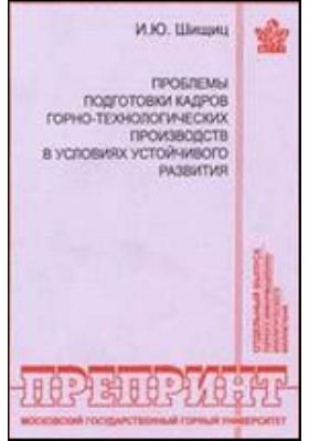 Горный информационно-аналитический бюллетень. 2008. № 7. Проблемы подготовки кадров горно-технологических производств в условиях устойчивого развития. Отдельные статьи