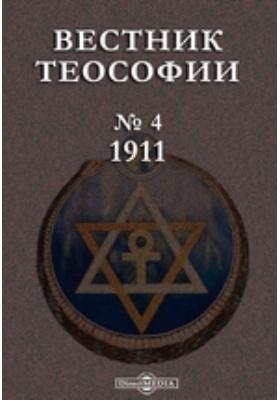 Вестник Теософии: журнал. 1911. № 4