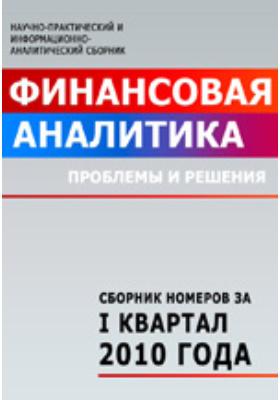 Финансовая аналитика = Financial analytics : проблемы и решения: журнал. 2010. № 1/3