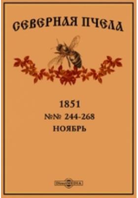 Северная пчела: журнал. 1851. №№ 244-268, Ноябрь