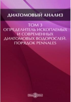 Диатомовый анализ Порядок Pennales. Т. 3. Определитель ископаемых и современных диатомовых водорослей