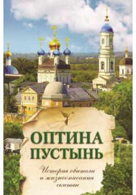 Оптина Пустынь : История обители и жизнеописания скитян: сборник