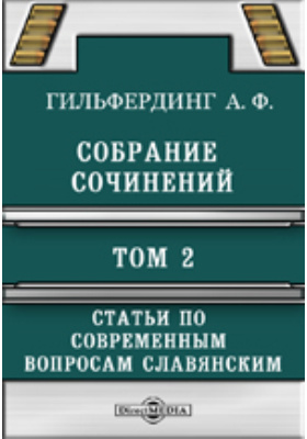 Собрание сочинений. Т. 2. Статьи по современным вопросам славянским