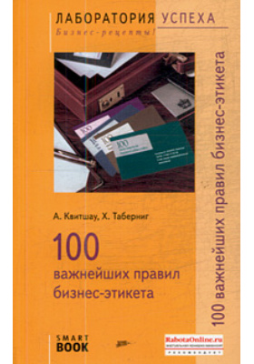 100 важнейших правил бизнес-этикета = Business-Knigge. Die 100 wichtigsten Benimmregeln : 2-е издание, стереотипное