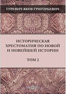Историческая хрестоматия по новой и новейшей истории. Т. 2