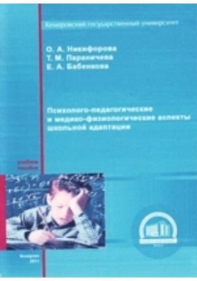 Психолого-педагогические и медико-физиологические аспекты школьной адаптации: учебное пособие