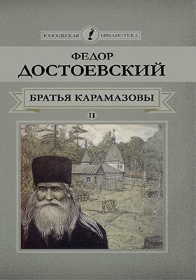 Т. 14. Братья Карамазовы : в 4-х ч., Ч. 3-4