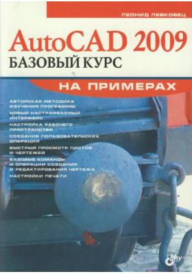 AutoCAD 2009. Базовый курс на примерах