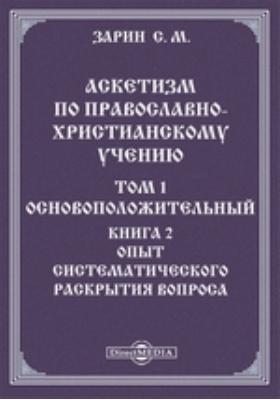 Аскетизм по православно-христианскому учению. Опыт систематического раскрытия вопроса. Т. 1, Книга 2. Основоположительный