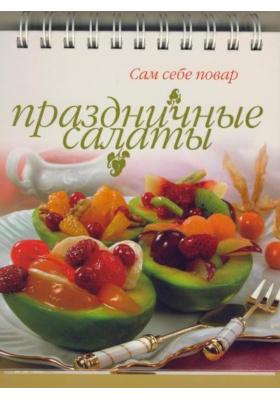 Праздничные салаты : 6-е издание