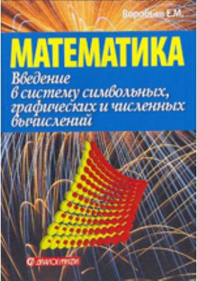 Введение в систему символьных, графических и численных вычислений