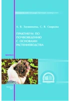 Практикум по почвоведению с основами растениеводства: учебное пособие