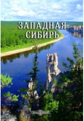 Природные условия и естественные ресурсы СССР : Западная Сибирь