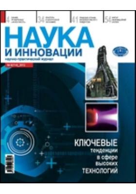 Наука и инновации. 2012. № 8(114)