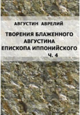 Творения блаженного Августина епископа Иппонийского, Ч. 4