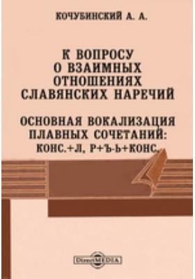 К вопросу о взаимных отношениях славянских наречий. Основная Вокализация плавных сочетаний: КОНС. + Л, Р + Ъ - Ь + КОНС