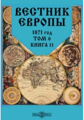 Вестник Европы: журнал. 1871. Том 6, Книга 11, Ноябрь