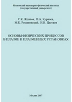 Основы физических процессов в плазме и плазменных установках: учебное пособие