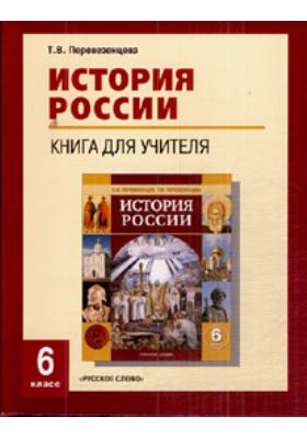 История России. 6 класс. Книга для учителя : 2-е издание