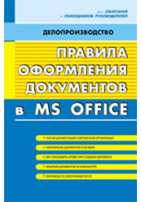 Правила оформления документов в MS Office: практическое пособие