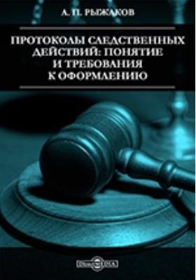 Протоколы следственных действий: понятие и требования к оформлению