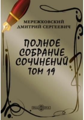 Полное собрание сочинений. Т. 19