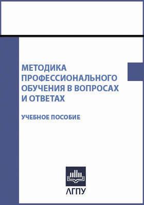 Методика профессионального обучения в вопросах и ответах: учебное пособие