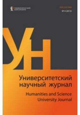 Университетский научный журнал = Humanities & Science University Journal: журнал. 2013. № 4