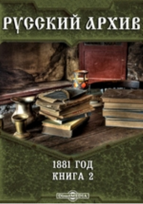 Русский архив. 1881. Книга 2