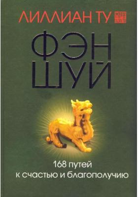 Фэн-шуй. 168 путей к счастью и благополучию = 168 FENG SHUI WAYS TO A CALM AND HAPPY LIFE