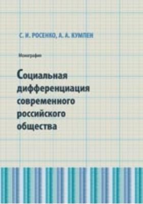 Социальная дифференциация современного российского общества: монография