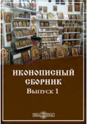 Иконописный сборник. Вып. I