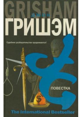 Повестка = The Summons : Роман