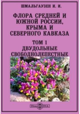 Флора Средней и Южной России, Крыма и Северного Кавказа. Т. 1. Двудольные свободнолепестные