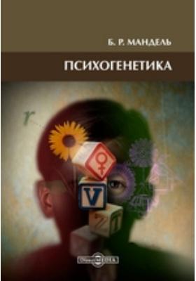Психогенетика : иллюстрированное учебное пособие: учебное пособие