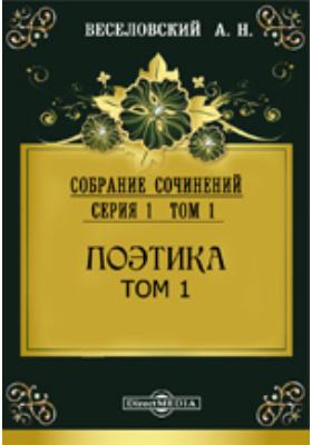 Собрание сочинений. Т. 1. Поэтика. Т. 1  (1870-1899)