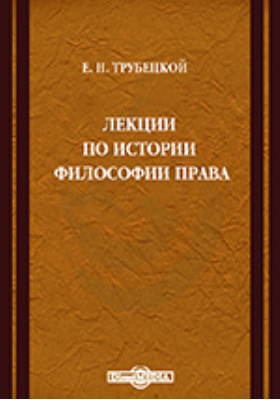 Лекции по истории философии права
