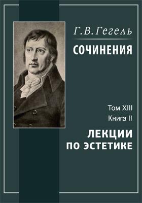 Сочинения. В 14 т. Том13, Книга 2. Лекции по эстетике
