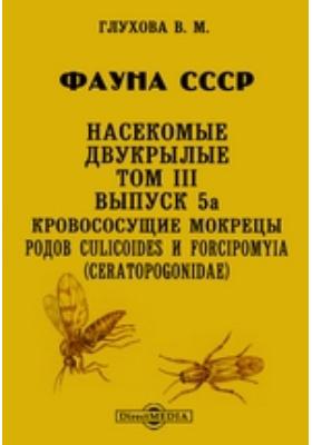 Фауна СССР. Насекомые двукрылые Кровососущие мокрецы родов Culicoides и Forcipomyia (Ceratopogonidae). Т. III, Вып. 5. а