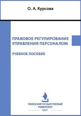 Правовое регулирование управления персоналом: учебное пособие