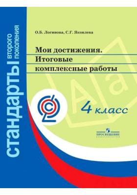Мои достижения. Итоговые комплексные работы. 4 класс : ФГОС. 3-е издание