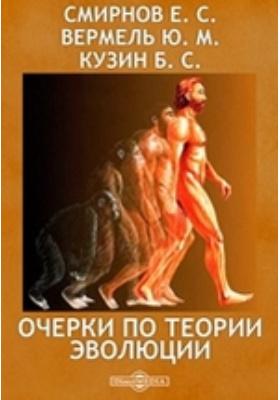 Очерки по теории эволюции