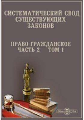 Систематический свод существующих законов. Право гражданское, Ч. 2. Том 1
