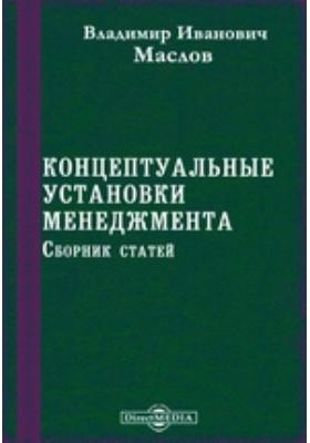 Концептуальные установки менеджмента: сборник статей