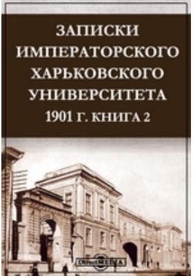 Записки Императорского Харьковского Университета. 1901 год: документально-художественная. Книга 2