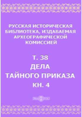 Русская историческая библиотека. Т. 38, Книга 4. Дела Тайного приказа