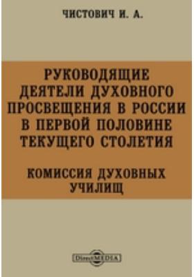 Руководящие деятели духовного просвещения в России в первой половине текущего столетия. Комиссия духовных училищ